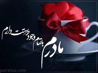 گرامیداشت روز مادر و روز زن در ایران