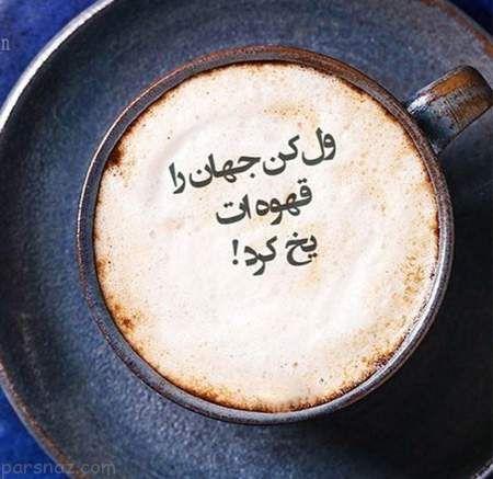 جملات الهام بخش و تاثیرگذار عکس نوشته فروردین