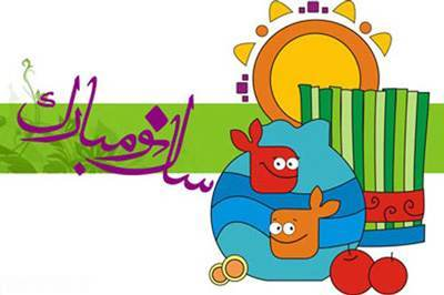جوک های آخرخنده ویژه عید نوروز 96