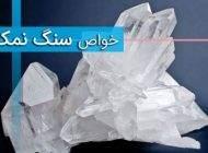 خاصیت های دارویی سنگ نمک برای سلامتی