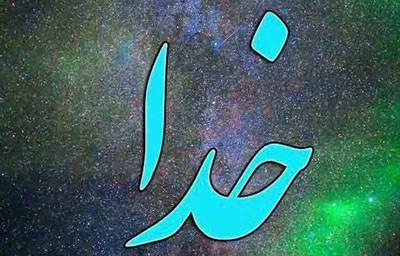 معنی عبارت خدا ابتدا و انتهای هر چیزی است