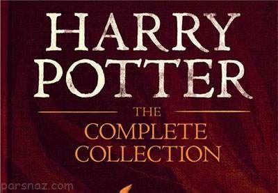 اگر طرفدار هری پاتر هستید این کتاب ها را بخوانید
