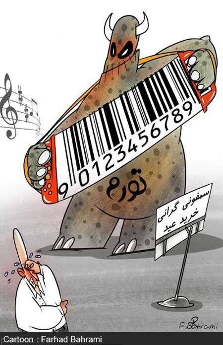 کاریکاتور جالب و دیدنی درباره ایام عید نوروز