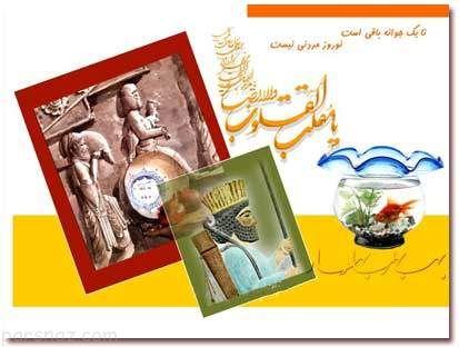 کارت پستال ویژه تبریک عید نوروز سری دوم