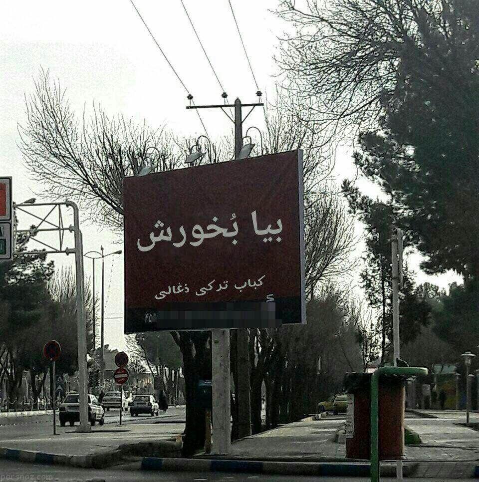عکس های خنده دار روز ایران و جهان (172)