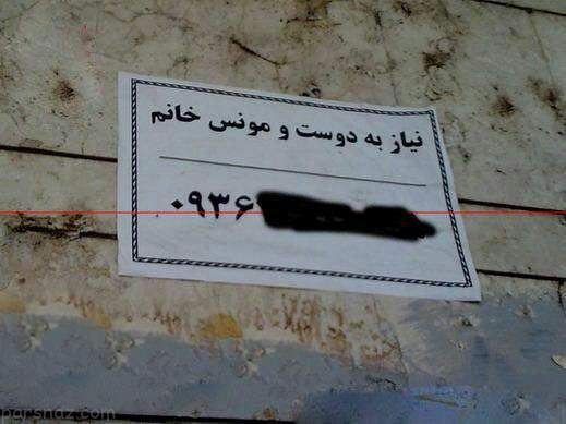 عکس های سوژه خنده دار از ایران و جهان (179)