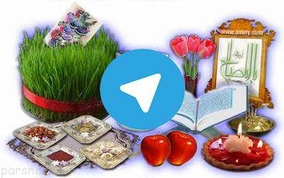 حال و هوای عید نوروز در نرم افزار تلگرام