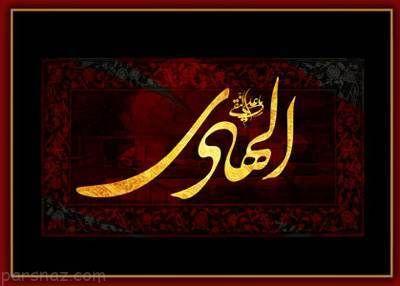 اس ام اس به مناسبت شهادت امام علی النقی (ع)