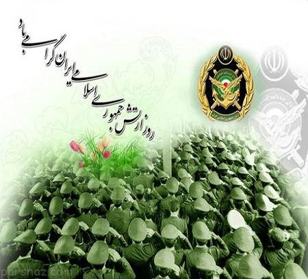 مجموعه کارت پستال به مناسبت تبریک روز ارتش