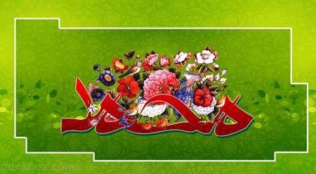 کارت پستال های تبریک مبعث حضرت رسول (ص)