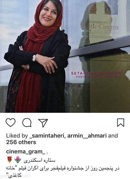 سوژه های داغ مجله خبری بازیگران و هنرمندان (247)