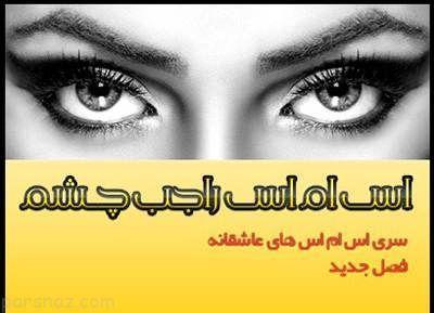 اس ام اس های ناب عاشقانه درباره چشم های زیبا