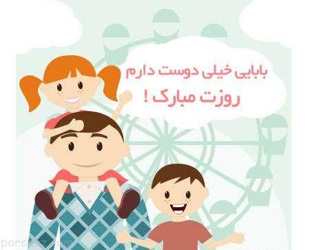 متن و عکس های تبریک روز مرد و روز پدر