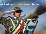 اس ام اس به مناسبت روز ارتش جمهوری اسلامی