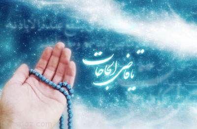 دعای جلوگیری از ترس و وحشت در بندگان