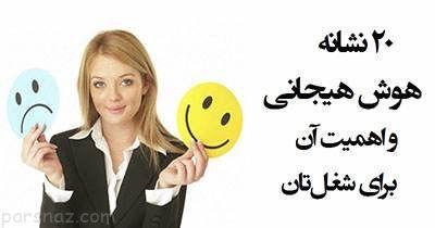 علائم هوش هیجانی در افراد را بشناسید