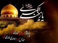 پیامک تسلیت وفات حضرت زینب کبری (س)