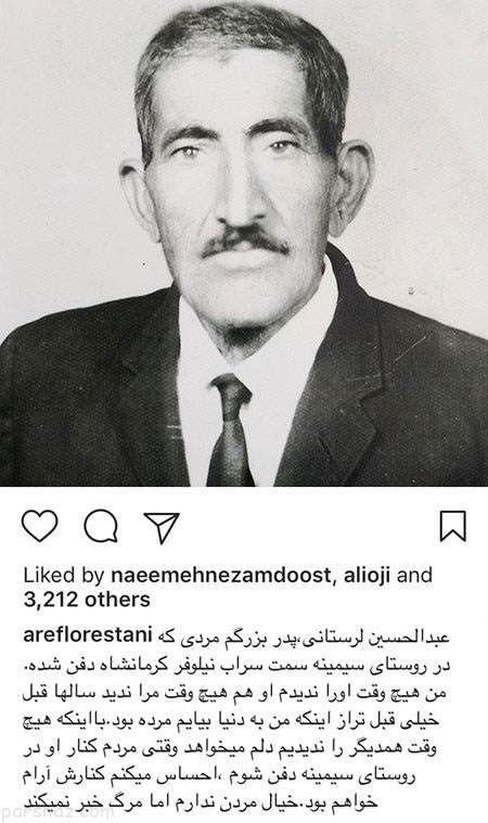 منزل پدری زنده یاد عارف لرستانی در کرمانشاه