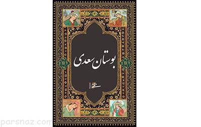 معرفی بوستان سعدی گنجینه ادب زیبا فارسی