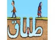 مسائل جنسی اولین دلیل طلاق بین زوجین ایرانی