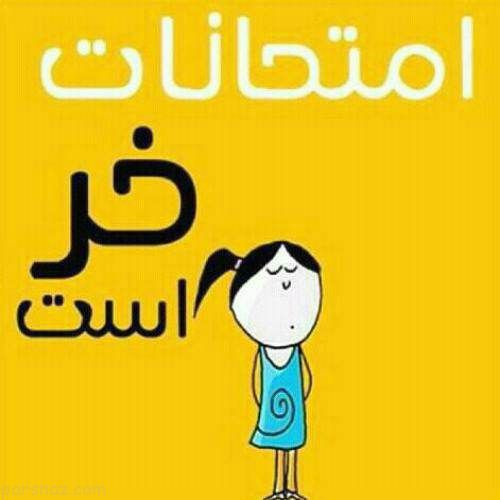 Image result for پست راجع به امتحان با عکس