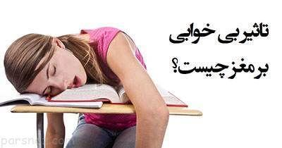 بی خوابی و تغییرات زیان آور روی مغز انسان