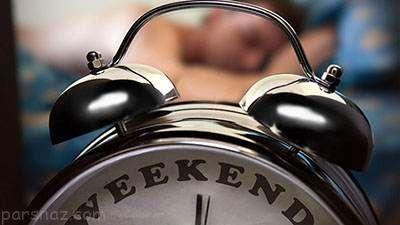 بهترین کارها برای انجام دادن در آخر هفته