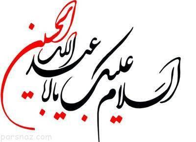 شرح زیارت نامه سالار شهیدان امام حسین (ع)