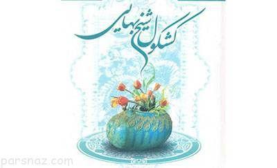 چند داستان آموزنده از کشکول شیخ بهایی