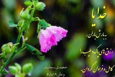 دعای مسلمانان برای درخواست نزول باران الهی
