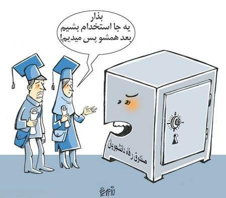 کاریکاتورهای طنز و بامعنی این هفته