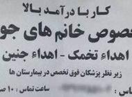 بازار داغ خرید و فروش تخمک زنان در تهران