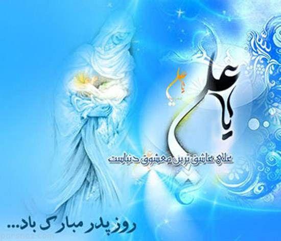 کارت پستال به مناسبت تبریک ولادت امام علی (ع)
