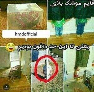 عکس های فاز خنده و شادی ایران و جهان (190)