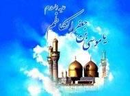 زندگی نامه امام موسی کاظم (ع) به همراه همسران