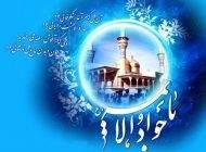 اس ام اس تبریک میلاد امام جوادالائمه (ع)