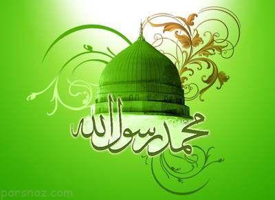 شعرهای زیبای تبریک مبعث حضرت محمد (ص)