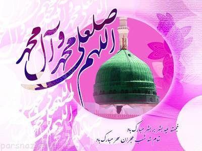 اس ام اس ویژه تبریک عید مبعث پیامبر اسلام (ص)