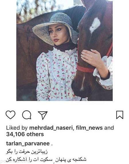 عکس بازیگران و ستاره ها در اینستاگرام (243)
