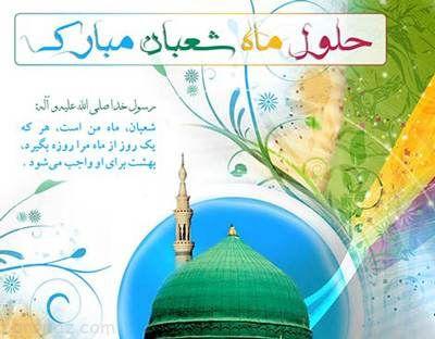کارت پستال های تبریک آغاز ماه پربرکت شعبان