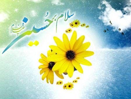 عکس و کارت پستال تبریک ولادت امام حسین «ع»