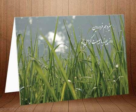 عکس و کارت پستال روز سیزده بدر ،روز طبیعت