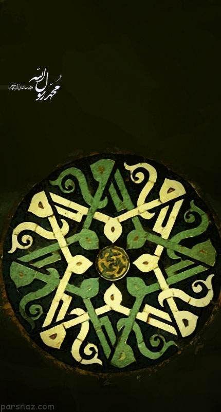 کارت پستال و عکس پروفایل مبعث رسول اکرم (ص)