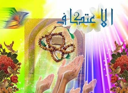 عکس به مناسبت روز اعتکاف عبادت و بندگی خداوند