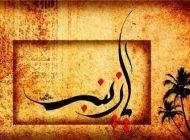 پوسترهای تسلیت وفات حضرت زینب کبری (س)