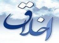 اخلاق و محبت بین زوجین در اسلام