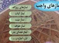 نمازهای شش گانه واجب برای مسلمانان