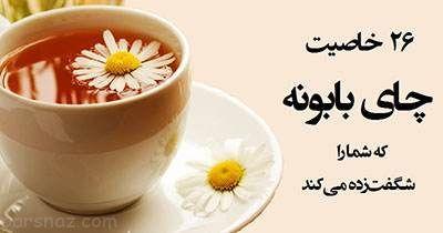 25 فایده چای بابونه برای سلامتی شما
