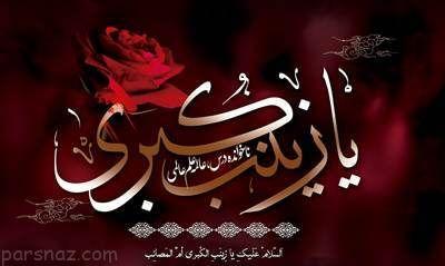 حضرت زینب (س) اسطوره صبر و استقامت در اسلام