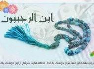 نماز سلمان فارسی و شرح فضیلت های آن